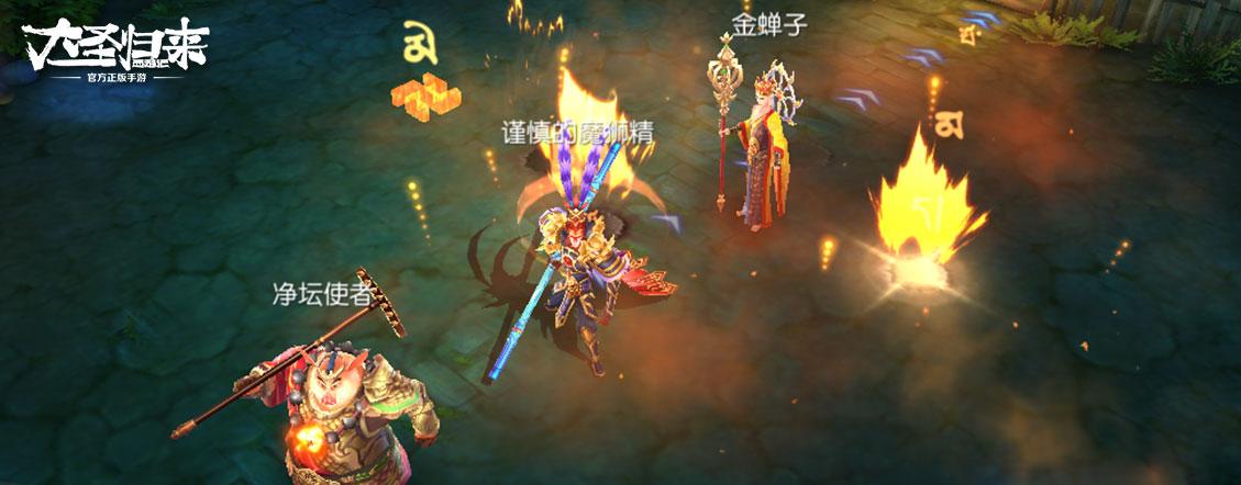 《西游记之大圣归来手游》官网_电影正版授权3D动作手游