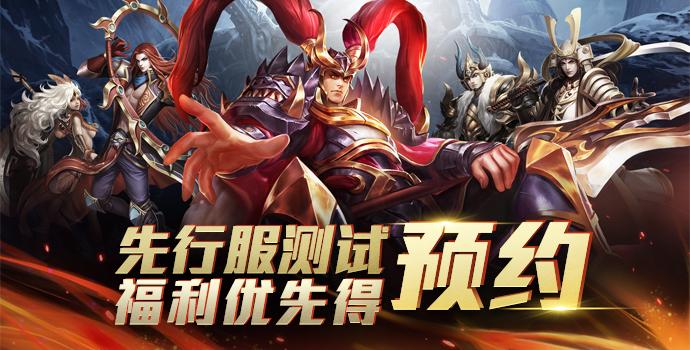 5.28新版红将终极觉醒!