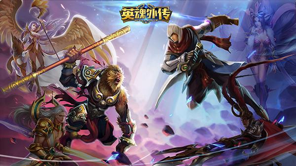 三国群英魔兽争霸!《英魂外传》次元英雄乱斗