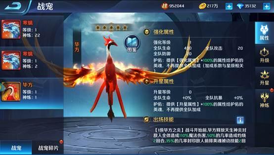 《英魂外传》战宠神鸟毕方属性技能神炼详解攻略