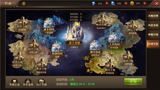 龙城争霸玩法介绍